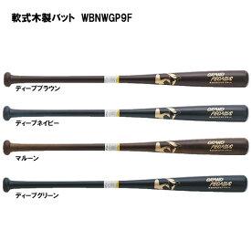 ワールドペガサス WBNWGP9F メイプル 84cm ブラウン ネイビー マルーン グリーン 軟式バット 軟式野球 一般 大人