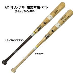 硬式木製バット BFJマーク入り アオダモ 84cm 大人 一般 硬式野球 草野球