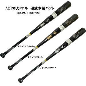 硬式木製バット BFJマーク入り ブラック アオダモ 84cm 大人 一般 硬式野球 草野球