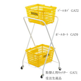 GOSEN(ゴーセン)テニスボールカゴ(1個)GA72