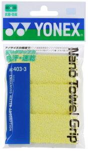 【15日限定 P最大10倍】Yonex ヨネックステニスナノタオルグリップ バドミントンラケット3本分 AC4033004
