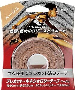 【25日限定 P最大10倍】Mueller ミューラーテープ プレカット・キネシオテープ50mm はく離紙つき ベージュ55647
