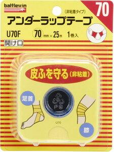 【25日限定 P最大10倍】ニチバンバトルウィン アンダーラップテープ 非粘着 U70F