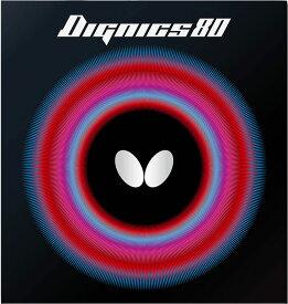 バタフライ Butterfly卓球ハイテンション裏ラバー DIGNICS 80 ディグニクス8006050006