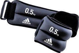 adidas アディダスアディダス アンクル/リスト・ウエイト 0.5kg×2個 トレーニング 自宅 運動 宅トレ 筋トレADWT12227