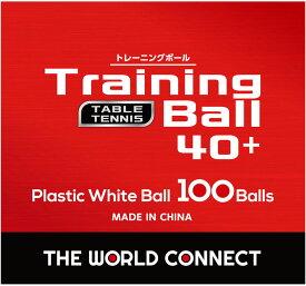 ノーブランド卓球TWC ワールド・トレーニングボール 100個入りDV001