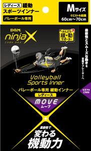 D&MninjaX バレーボール ムーブ 緩動スポーツインナー レディース ブラック M109639