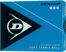 DUNLOP ダンロップテニステニスDUNLOP ダンロップ ソフトテニスボール練習球 1ダース入りDSTBPRA2DO