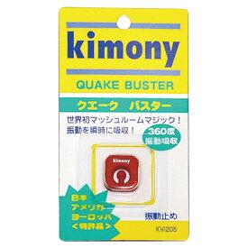 Kimony(キモニー)テニスクエークバスターKVI205
