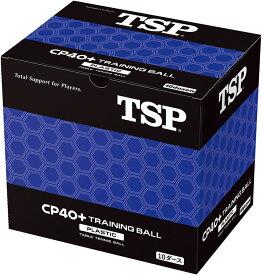 TSP卓球ボール卓球ボール CP40+ トレーニングボール 10 ダース入り010071
