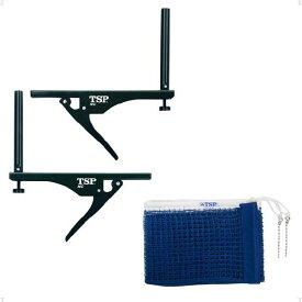 TSP卓球器具・備品日本卓球協会検定品 NC サポートセット043110ブルー