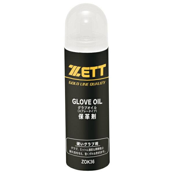 ZETT(ゼット)野球&ソフト野球グラブグラブ・ミット専用オイルZOK36