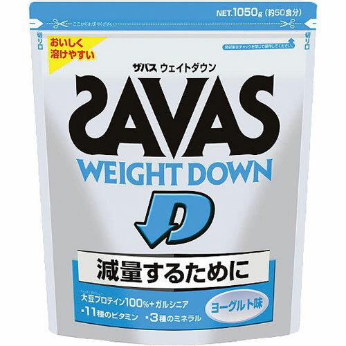 SAVAS (ザバス) サプリメント ホエイプロテイン WEIGHT DOWN YOGHURT1.05KG CZ7047