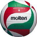 ● molten (モルテン) バレーボール 5号ボール ミシン縫いバレーボール 5号球 白×赤×緑 V5M2000