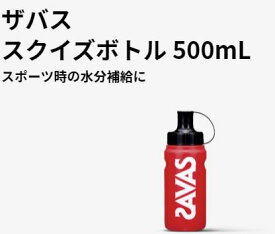 SAVAS (ザバス) フィットネス 健康 ボトル カバー BOTTLE500ML CZ8934