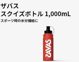 SAVAS (ザバス) フィットネス 健康 ボトル カバー BOTTLE1000ML CZ8937