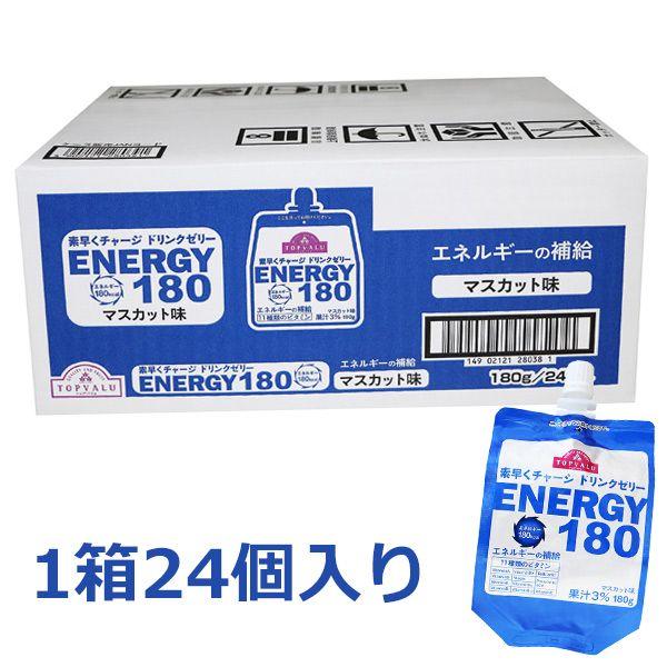 TOPVALU (トップバリュ) フィットネス 健康 ゼリー 素早くチャージ ドリンクゼリー ENERGY 180 マスカット味 180G×24個 T/V D-JELLYENEMSQ24