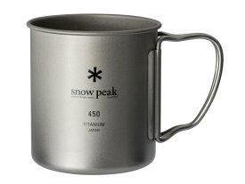 Snow Peak (スノーピーク) キャンプ用品 ソロ その他テーブルウェア チタンシングルマグ 450 MG-143