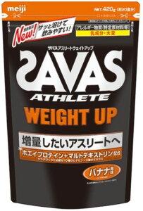 SAVAS (ザバス) ザバス アスリート ウェイトアップバナナ風味 20食分 サプリメント F CZ7055