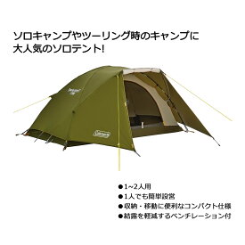 コールマン(COLEMAN) ツーリングドーム ST キャンプ用品 ソロ その他テント 2000038141