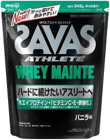 ● SAVAS (ザバス) ザバス アスリート ホエイメンテ バニラ味45食分 サプリメント F CZ7479
