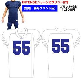【前後 番号のプリント込】+アメリカンフットボール ゲームジャージオリジナル INTENSE(インテンス) S/M/L/XL ホワイト/ネイビー アメフトジャージ