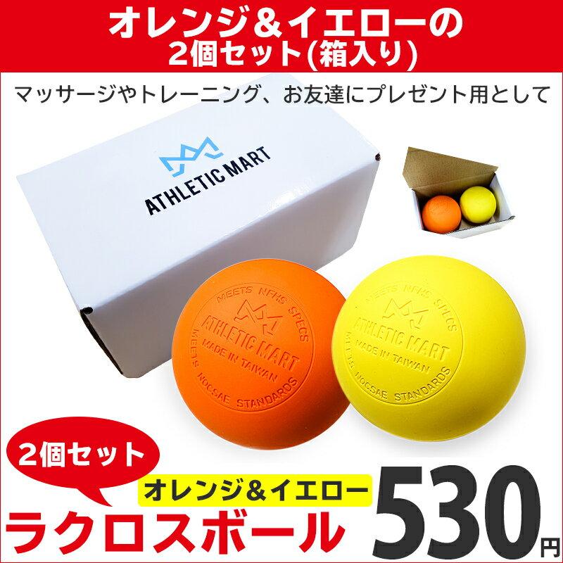 [箱入り]ラクロスボール オレンジとイエローの2個セット【NOCSAE公認:刻印入り】