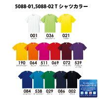 【オリジナルプリント出来ます!!】5088-01シルキードライTシャツ一覧