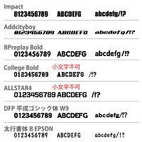 プリント書体7種類