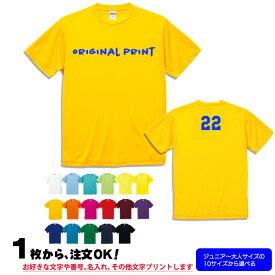 【オリジナルプリント+ドライTシャツ 込】名入れ ナンバー チーム名 自由な文字大人(S〜XXXL)、ジュニア(130〜160)の9サイズから選べます。なめらかで優しい肌触り素材の17カラーTシャツにプリントします1枚〜プリント可