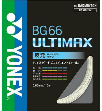 ヨネックス YONEX バドミントンストリングス (ガット) BG66 アルティマックス ULTIMAX BG66UM 【バドミントン バトミントン ストリング ガット ヨネックス badminton バトミントン】