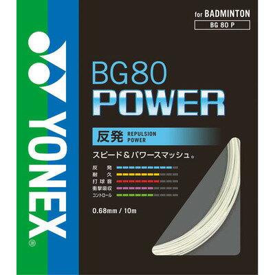 ヨネックスYONEXバドミントンストリングス(ガット)BG80パワー (ストリング ストリングス)