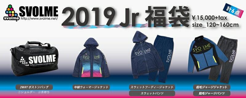 【予約受付中】スボルメSVOLME 2019ジュニア福袋(フットサル スポーツ)184-28399