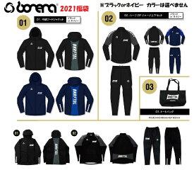 ボネーラ bonera 2021 福袋 メンズユニセックス ジュニア150(ボネーラ 福袋 2021 スポーツ ジャージ 福袋 2021 フットサル サッカー 福袋 2021 セール SALE 初売り)