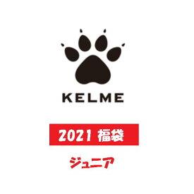 Jrケルメ KELME 2021ジュニア福袋 KF21560J ケルメ (スポーツ ケルメ 福袋 2021 フットサル サッカー 福袋 2021 ジュニア セール SALE 初売り)