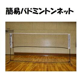 レッドソン REDSON バドミントン練習用ポータブルネット badminton【バドミントン ネット】