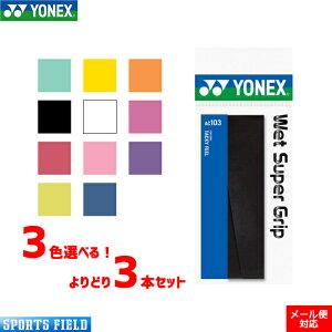 ソフトテニス バドミントン グリップテープ ヨネックス YONEX AC103 ウェットスーパーグリップ 3本セット【ラケットグリップテープ 硬式テニス 軟式テニス バドミントン バトミントン グリッ
