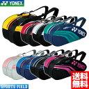 ソフトテニス バドミントン ラケットバッグ ヨネックス YONEX チームシリーズ ラケットバッグ 6 (リュック付き)(テ…