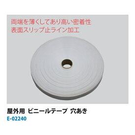 ルーセント 屋外用 ビニールテープ 穴あき(E-02240)長さ150m×幅5cm×厚み1.4mm