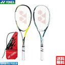 ソフトテニス ラケット ヨネックス YONEX エフレーザー5S(FLR5S)後衛用 ガット代・張り代・送料無料 しなやかに弾く…