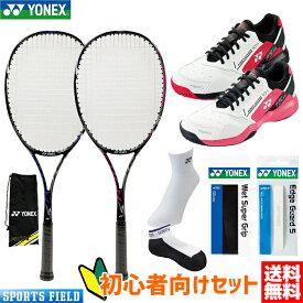 【送料無料】初心者向 ヨネックス ソフトテニス ラケット&シューズ&グリップテープ、エッジガードセット (YONEX ADX50GHG/テニスシューズ パワークッション104セット)新入部員・新入生向け5点セット(ソフトテニス 初心者セット 軟式テニス ラケット)