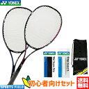 ソフトテニス セット 初心者向け ソフトテニス ラケット グリップテープ・エッジセーバー セット ヨネックス YONEX AD…