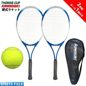 【硬式テニス】カワサキ 硬式テニスラケット2本組+ボール1個付き(KR-600)ケース付き 2本セット 27インチ ガット張上げ済み 遊び・レジャー用 kawasaki