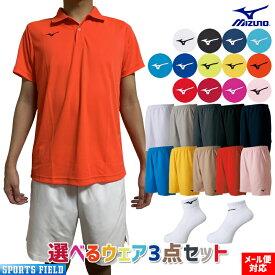 【メール便】ソフトテニス ウェア ミズノ 選べるウェア3点セット ユニフォーム (32MA9670 62JB7001 32JX8200 32JX8201)ポロシャツ ハーフパンツ ソックス 半袖 メンズ レディース ユニセックス 男女兼用