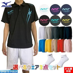 ソフトテニス バドミントン ウェア ミズノ MIZUNO 選べるウェア3点セット ユニフォーム (mizuno-polo 62JB7001 32JX8200 32JX8201)ポロシャツ ハーフパンツ ソックス 半袖 メンズ レディース ユニセック