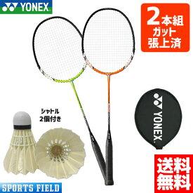 【2本組・シャトル2個付】【ガット張上済】【送料込】バドミントン ラケット ヨネックス YONEX バドミントンラケット マッスルパワー2 MUSLE POWER2 (MP2)2本セット 羽毛球拍 ヨネックス バドミントンラケット バトミントン ラケット初心者 セット badminton racket
