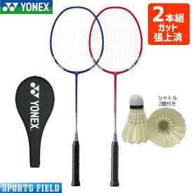 【2本組・シャトル2個付き】バドミントン ラケット ヨネックス YONEX バドミントンラケット マッスルパワー8 MUSLE POWER8 (MP8G) 2本セット (ヨネックス バドミントンラケット 2本 バトミントン ラケット badminton racket ) 初心者 セット