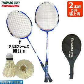 バドミントンラケット 2本セット OT-030 トマスカップ THOMASUCUP ガット張り上げ済 2本組 シャトル2個付き badminton racket