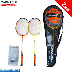 バドミントンラケット 2本セット OT-2000 カワサキ KAWASAKI ガット張り上げ済 2本組 シャトル2個付き badminton racket