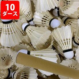 バドミントン シャトル 練習用 オリジナル アウトレット 10ダースまとめ買い【トレーニング用 練習用に!】【バドミントンシャトル バトミントン シャトル バドミントン 練習球 badminton】